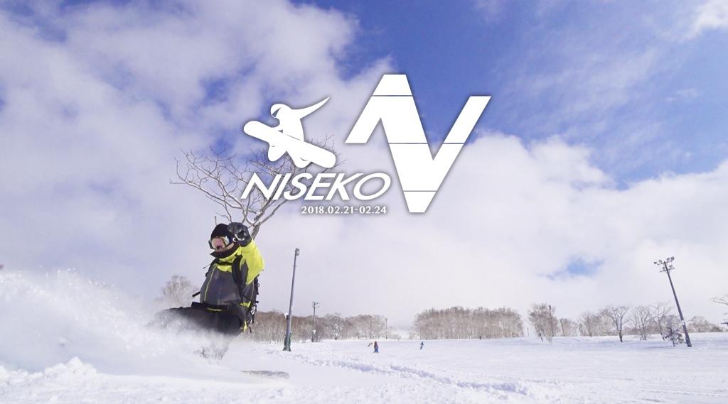 【ニセコ】アンヌプリ・グランヒラフなどを堪能!スキー&スノーボード 2018/02/21〜2018/02/24