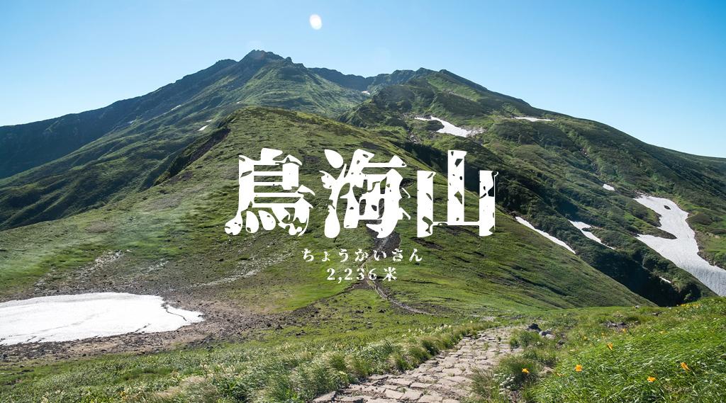 【鳥海山】鉾立口(象潟口コース) ↑千蛇谷↓外輪山 2018/07/15