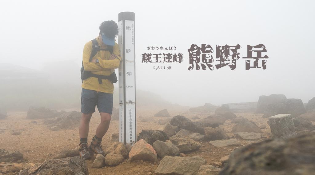 【蔵王山】蔵王エコーライン脇の駐車場から刈田岳経由 2018/07/18