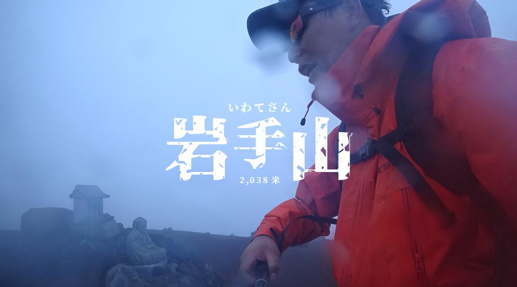 【岩手山】馬返し登山口(柳沢コース) ↑新道↓旧道 2018/07/12