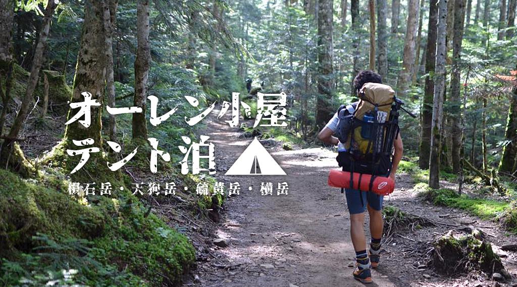 【オーレン小屋テント泊】ベースキャンプにして根石岳〜天狗岳〜硫黄岳〜横岳 2018/08/05〜08/06