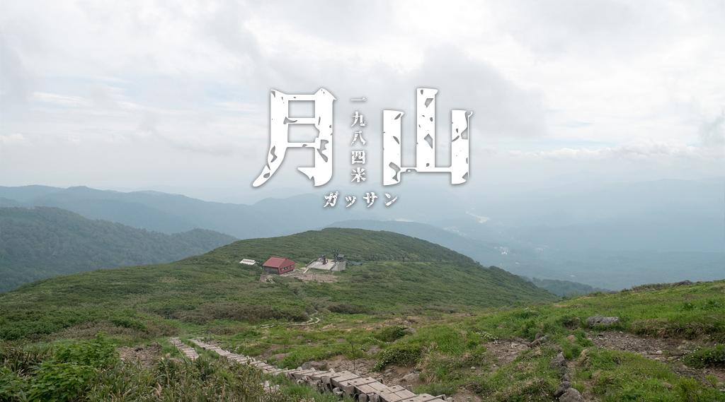 【月山】月山スキー場から ↑姥ヶ岳↓金姥 2018/07/17