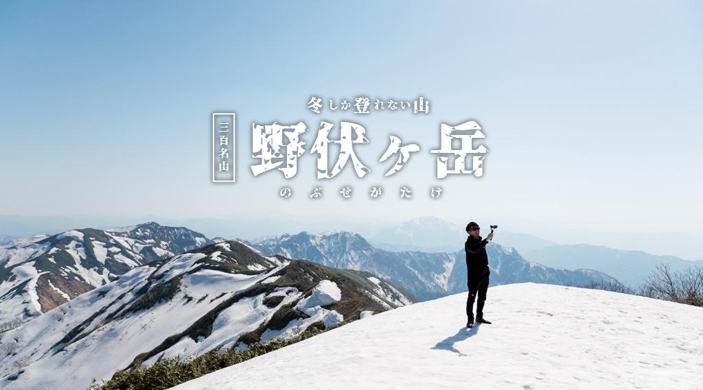 【野伏ヶ岳】積雪期にしか登れない岐阜の名峰へ 2018/04/21