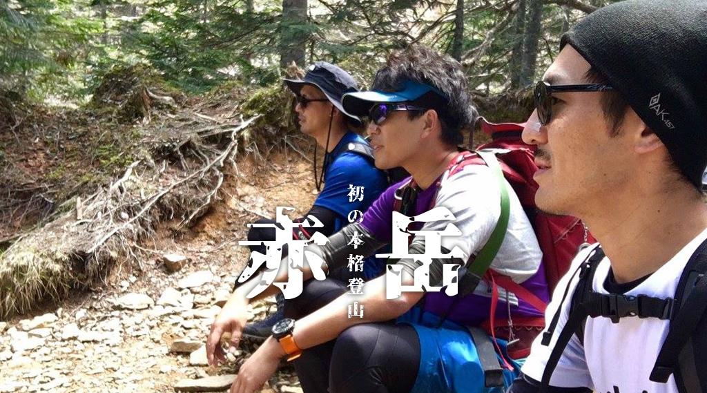 【赤岳】本格登山スタートの友人2名をいきなり2889m峰へ 2017/07/01