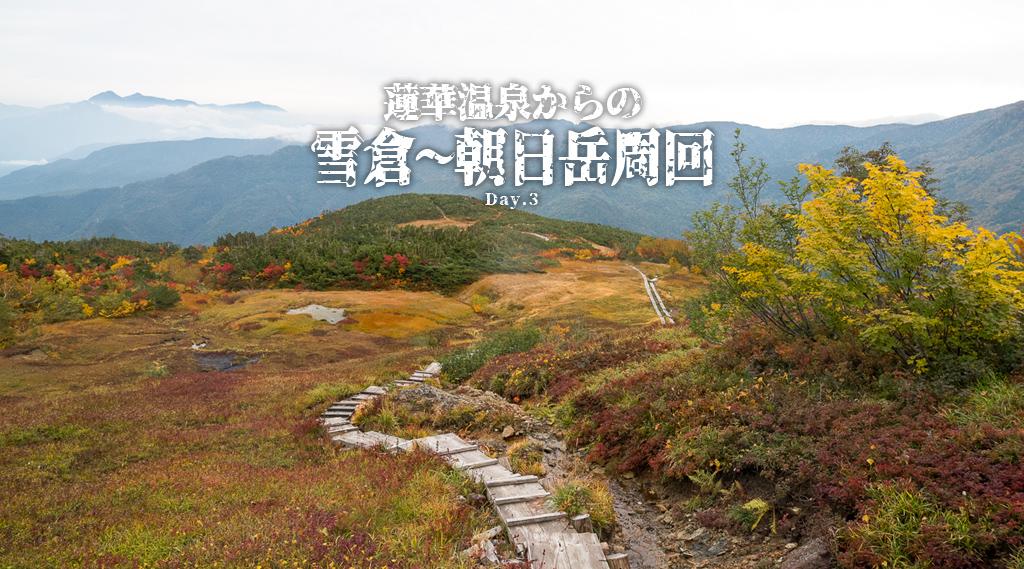 【雪倉岳〜朝日岳】蓮華温泉から2泊3日でテント泊縦走 DAY.3