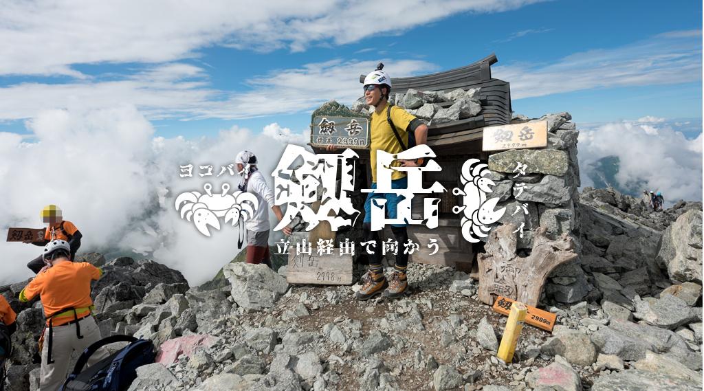 【剱岳】立山経由で剱沢キャンプ場。2日目に剱アタック 2017/08/05〜2017/08/06