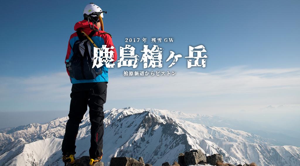 鹿島槍ヶ岳