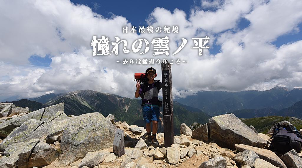 新穂高から雲ノ平を目指して 2015/08/14〜2015/08/17