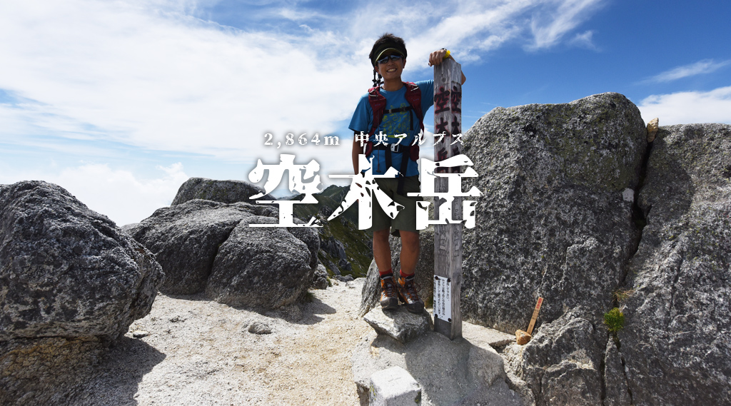 【空木岳】日帰りロングトレイル挑戦も、下山で足つりまくり 2015/09/05