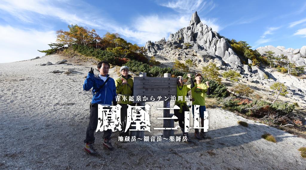 【鳳凰三山】青木鉱泉からグルっと周回テント泊 2015/09/26〜2015/09/27
