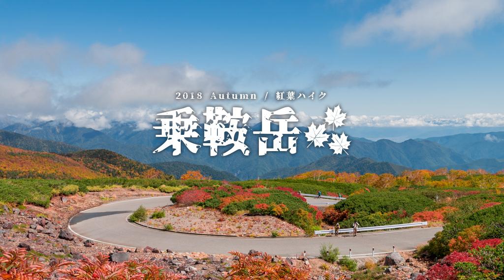 乗鞍岳の紅葉2018