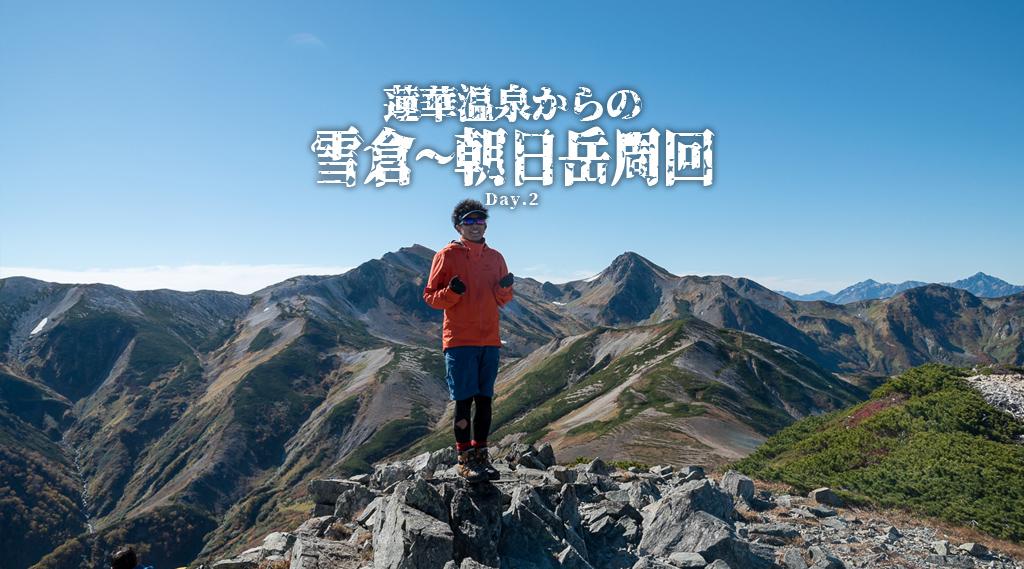 【雪倉岳〜朝日岳】蓮華温泉から2泊3日でテント泊縦走 Day.2