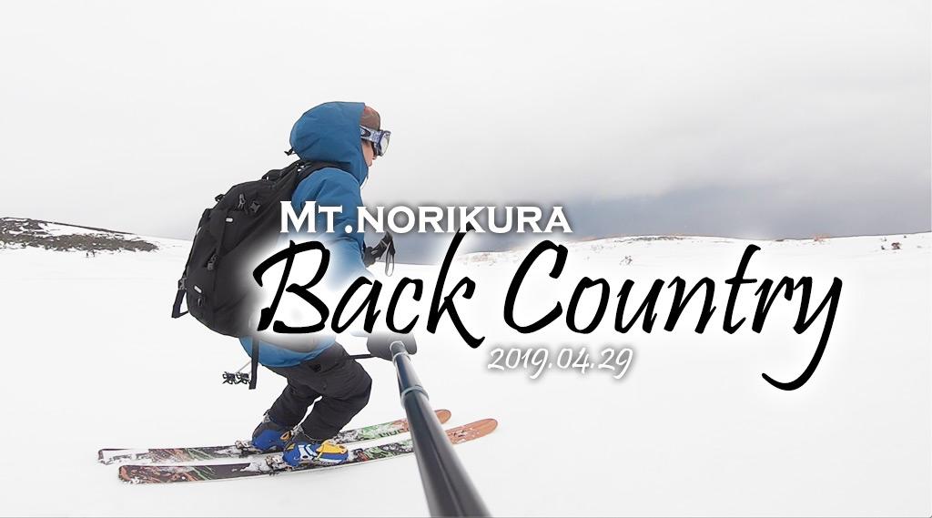 乗鞍岳バックカントリー 2019.04.29