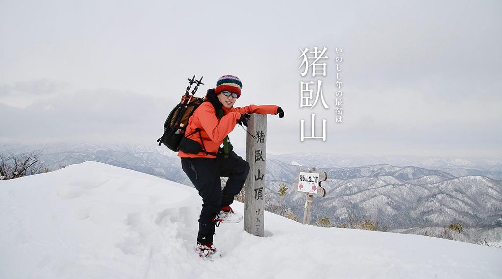 猪臥山(いぶしやま) 2019年、亥年にちなんだ初登山