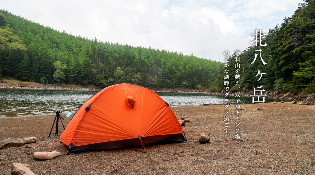 蓼科山/双子池キャンプ場