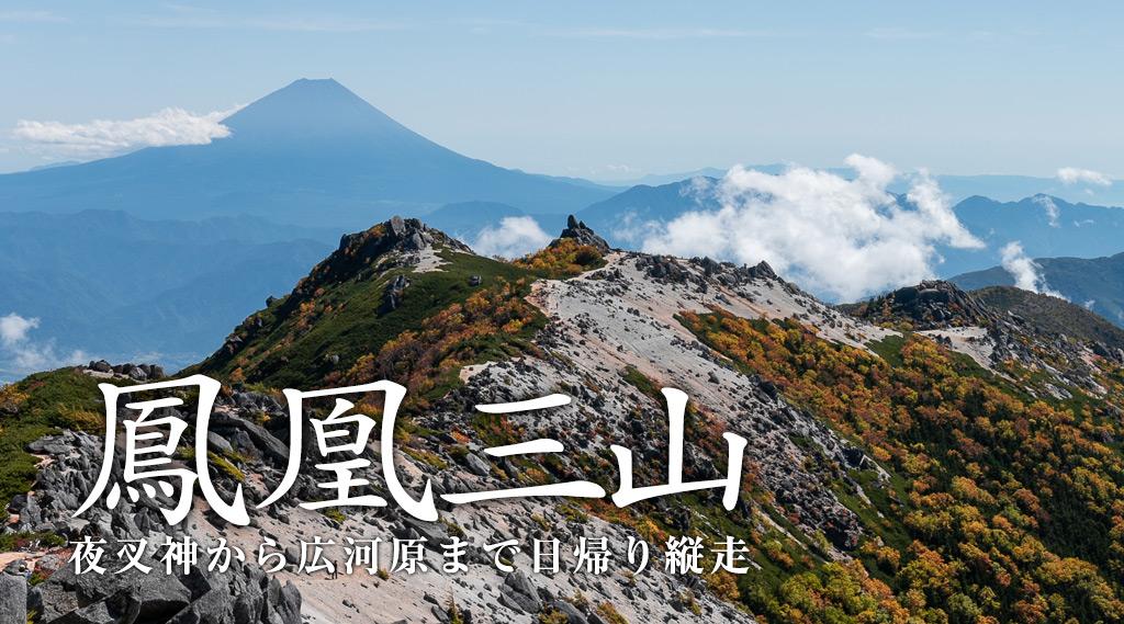 鳳凰三山|夜叉神から日帰り縦走の紅葉登山