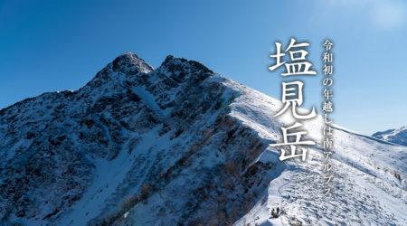 年末年始 年越し塩見岳