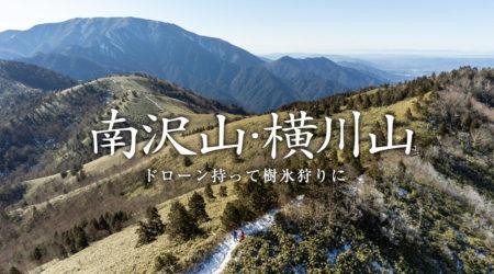 南沢山・横川山