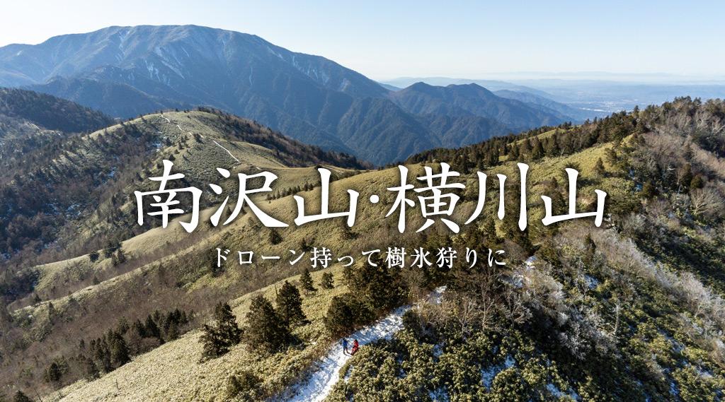 樹氷を探して南沢山〜横川山へ