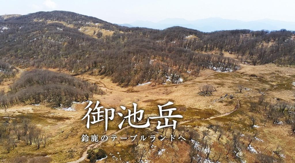 御池岳〜鈴北岳周回。テーブルランド満喫