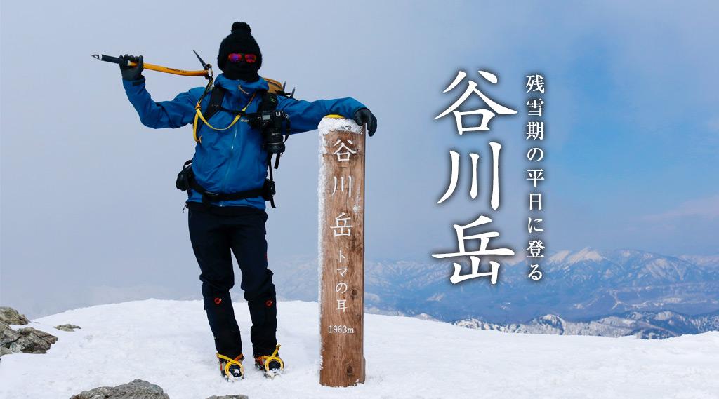 谷川岳(天神平ピストン)