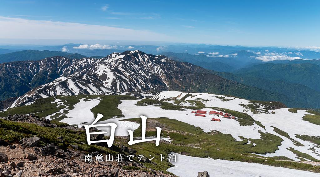 残雪の白山!南竜山荘でまったりテント泊