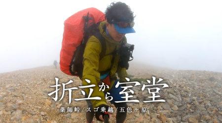 折立〜室堂の3泊4日テントの旅