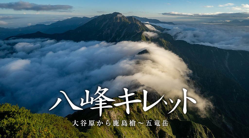 八峰キレット|大谷原から上がる1泊2日テン泊山行