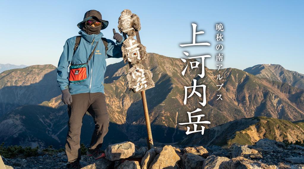 晩秋の上河内岳・茶臼岳