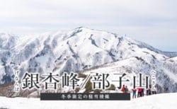 銀杏峰・部子山