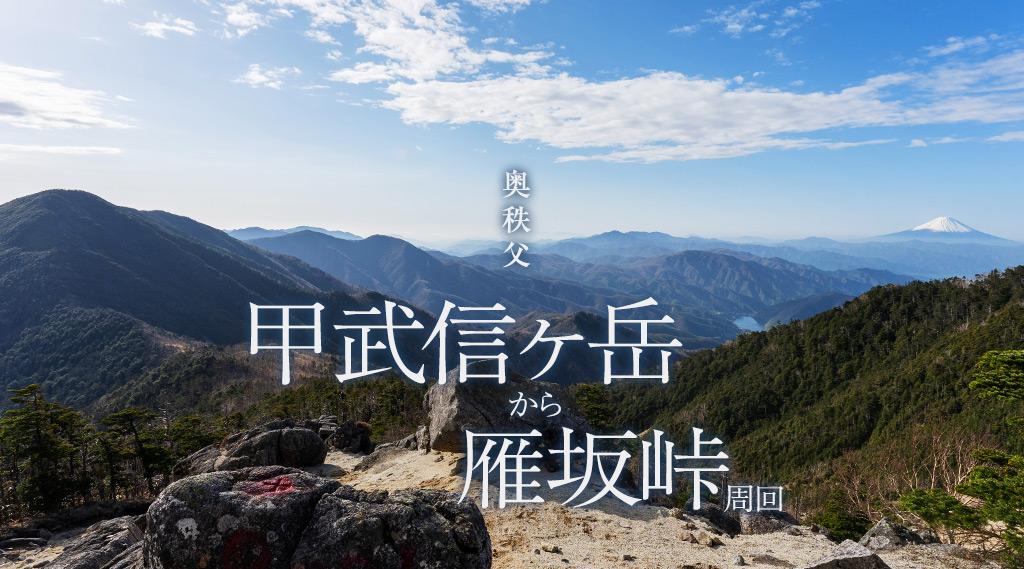 甲武信ヶ岳 西沢渓谷から雁坂峠周回