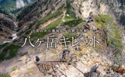八ヶ岳キレット