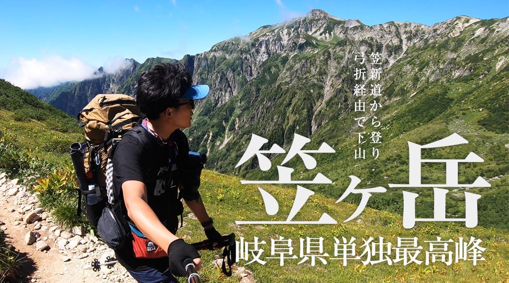 笠ヶ岳 笠新道から登り下山は弓折経由